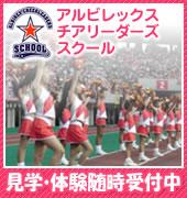 アルビレックスチアリーダーズスクール生募集中!