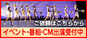 イベント・番組・CM出演受付中